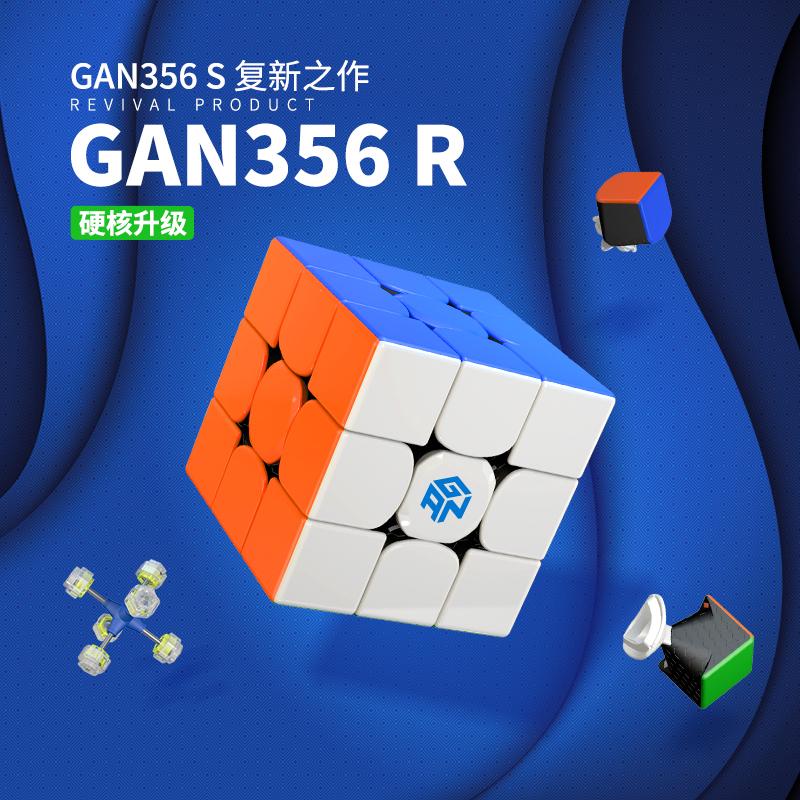 Gan356Air SM三阶魔方磁力版 竞速拧3阶专业比赛顺滑356X魔方玩具