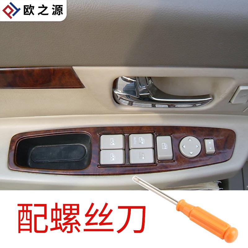 适配别克老君威汽车玻璃升降器开关自动升窗器按钮总成车窗升降器