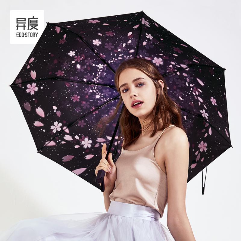 异度 太阳伞遮阳防紫外线女超轻小折叠晴雨伞两用防晒迷你五折伞