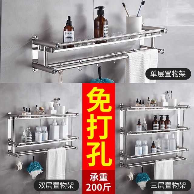 Toilet toilet toilet shelving free punch bathroom vanity supplies storage rack-mount bath partitions
