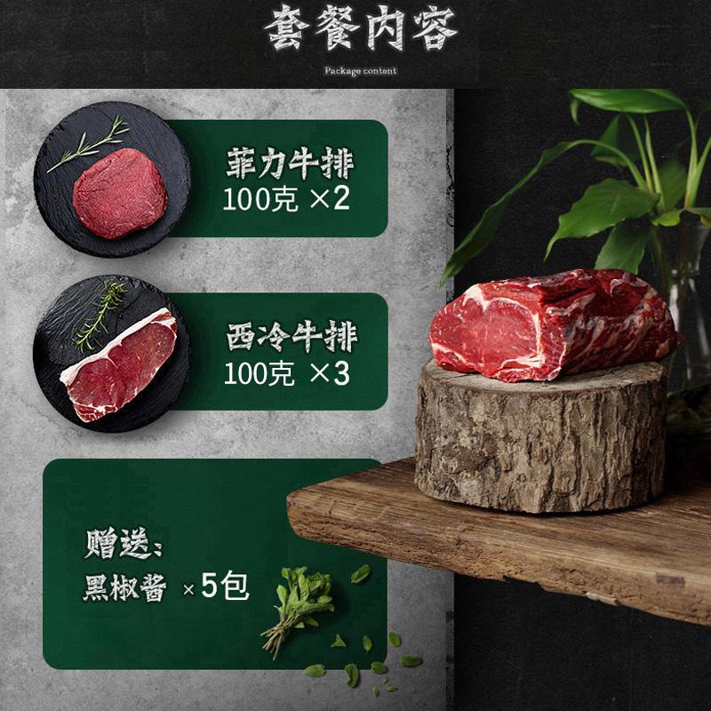 绝世澳洲整切西冷菲力牛排手工套餐新鲜牛肉儿童家庭原肉黑椒5片