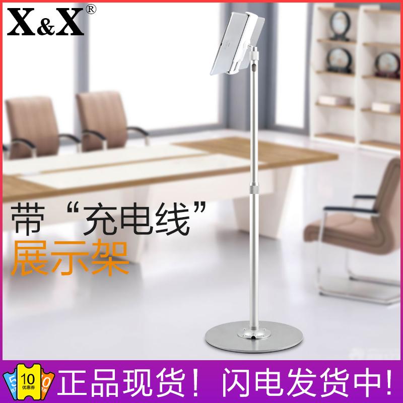 X&X 落地ipad支架展會展架展示架蘋果ipad pro平板懶人直播通用