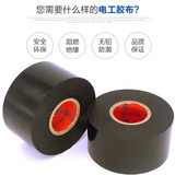 PVC widened extra long black electrical tape floor pipe sealing anticorrosion 35 meters waterproof insulating tape