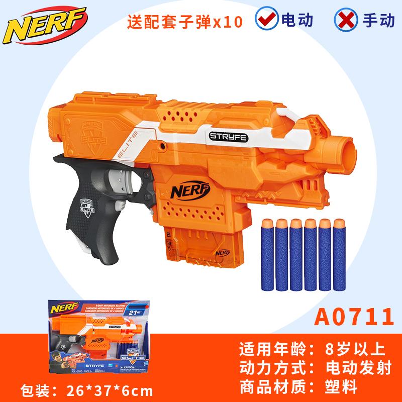 孩之寶NERF精英自動衝鋒發射器死拽夫電動戶外對戰玩具槍A0711