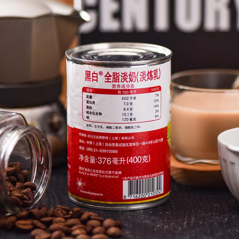 黑白全脂淡奶400g荷兰进口炼奶港式丝袜奶茶咖啡甜点家用烘焙原料