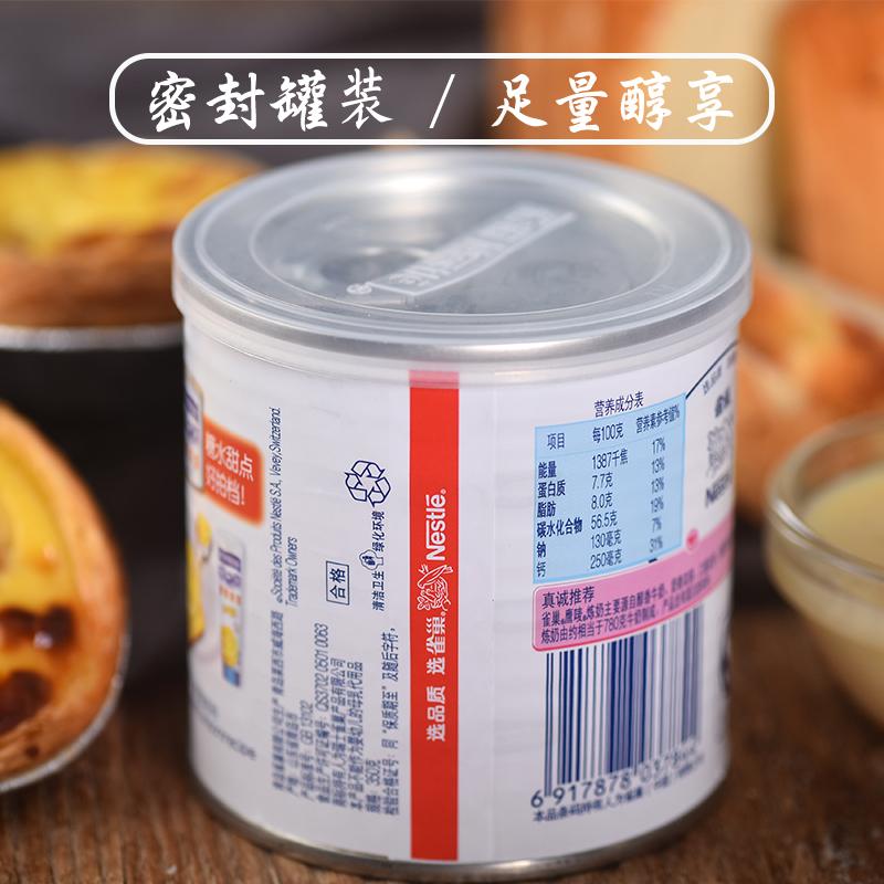 雀巢炼乳350g 早餐米昔面包饼干鹰唛炼奶茶咖啡蛋挞液西米露材料
