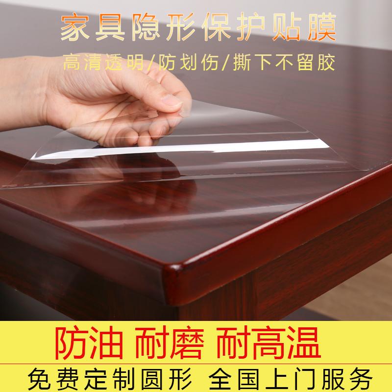 家具贴膜透明保护膜茶几实木烤漆餐桌贴膜大理石电视柜防水贴纸粘