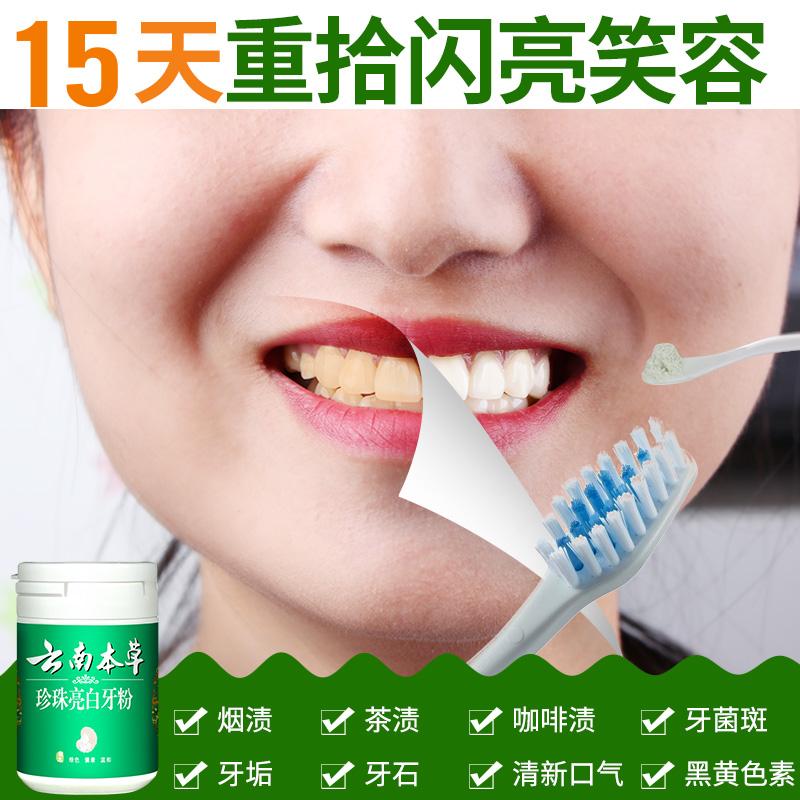 云南本草洗牙洁牙粉非牙齿美白神器速傚去黄牙烟牙垢渍结石除口臭
