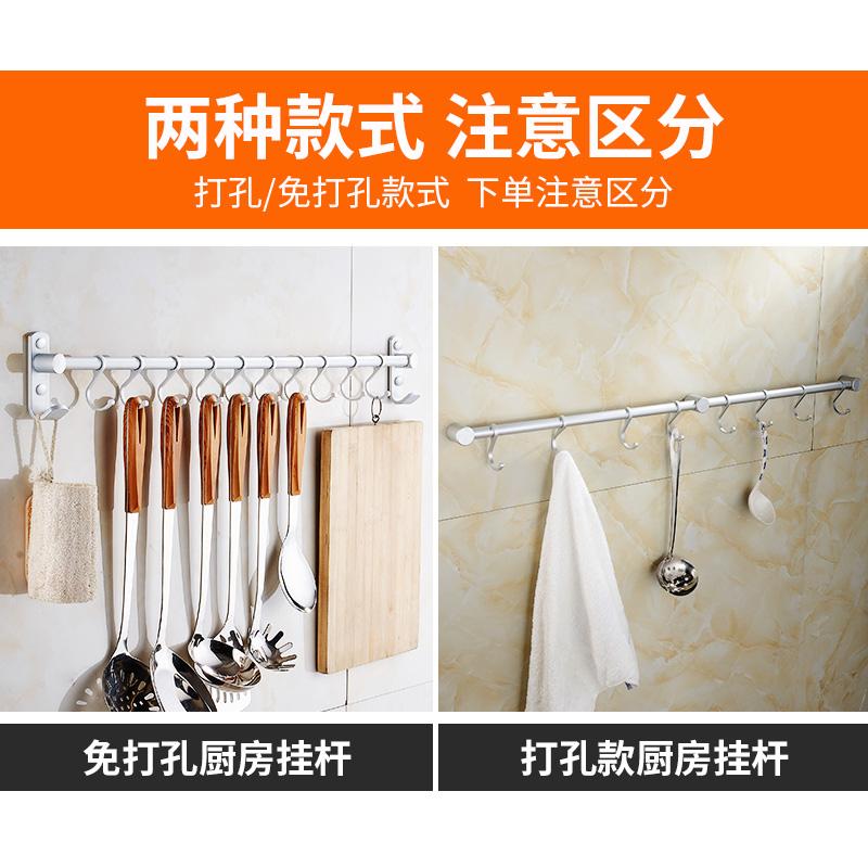 免打孔太空铝厨房挂钩挂杆锅挂架排钩壁挂墙上置物架收纳用品勺子