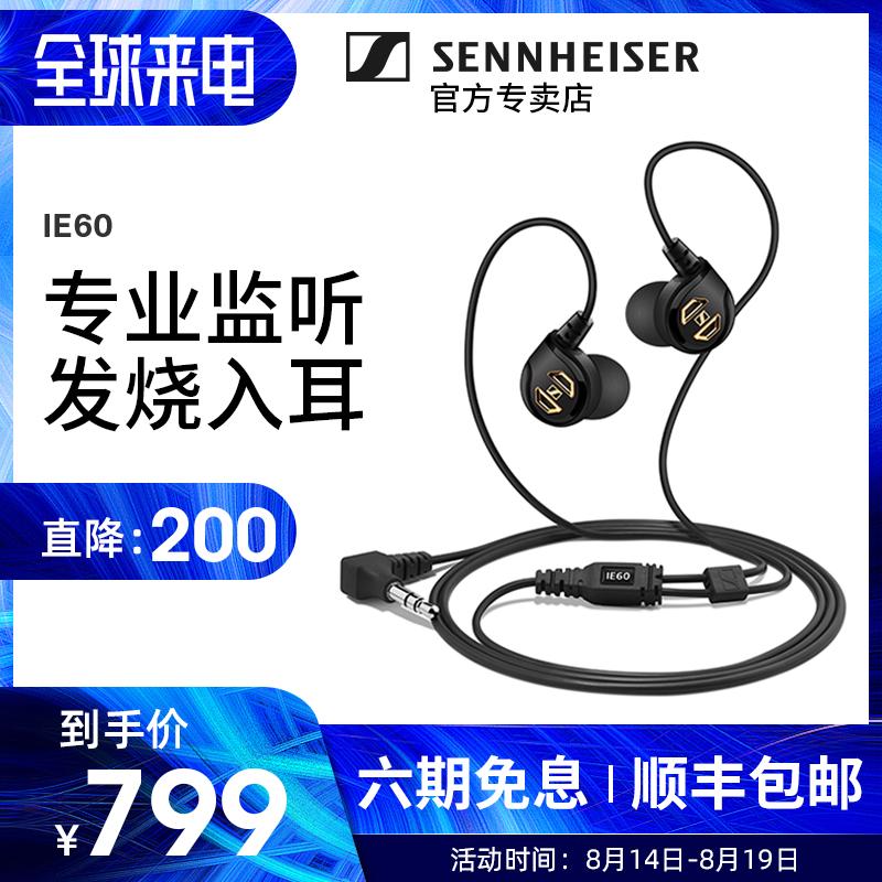 【順豐速發 SENNHEISER/森海塞爾 IE60 重低音入耳式發燒音樂耳機