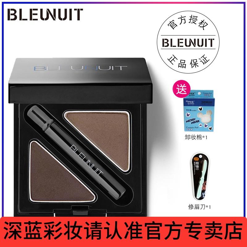 BLEUNUIT深藍眉粉灰棕色黑魅雙色帶眉刷刷子霧眉防水自然持久正品