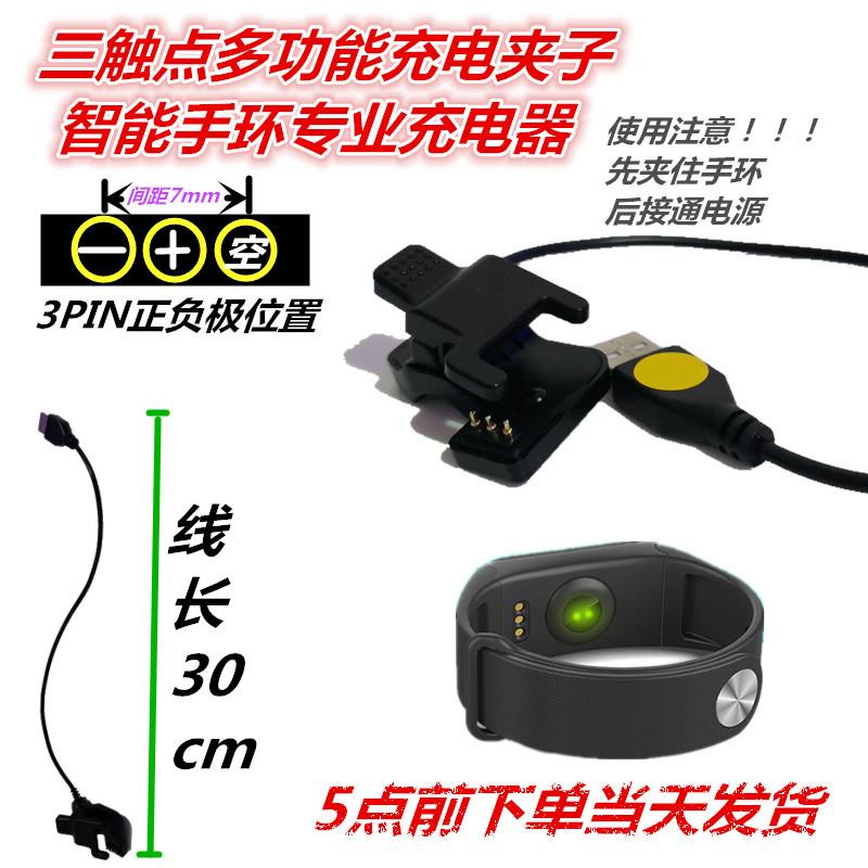 布魯蒂智慧手環7mm充電器 通用運動手錶3針夾子資料線usb廠家直銷