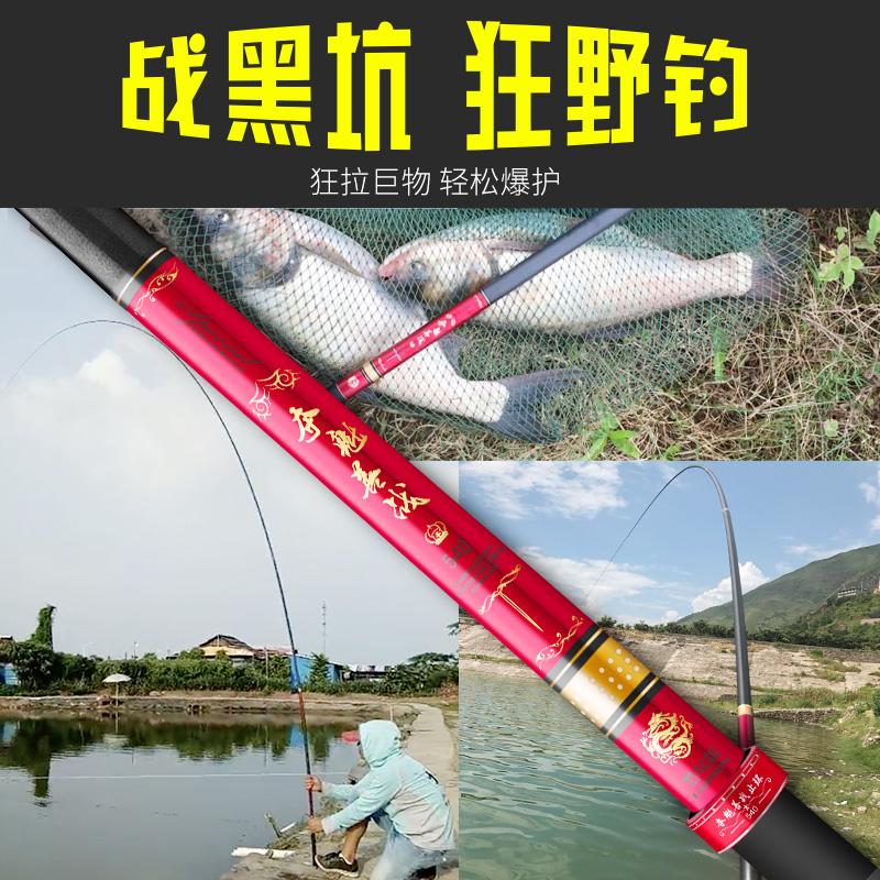 调台钓竿鲤鱼竿鲫鱼竿套装渔具 28 调 19 猛将钓鱼竿超轻超硬碳素手竿