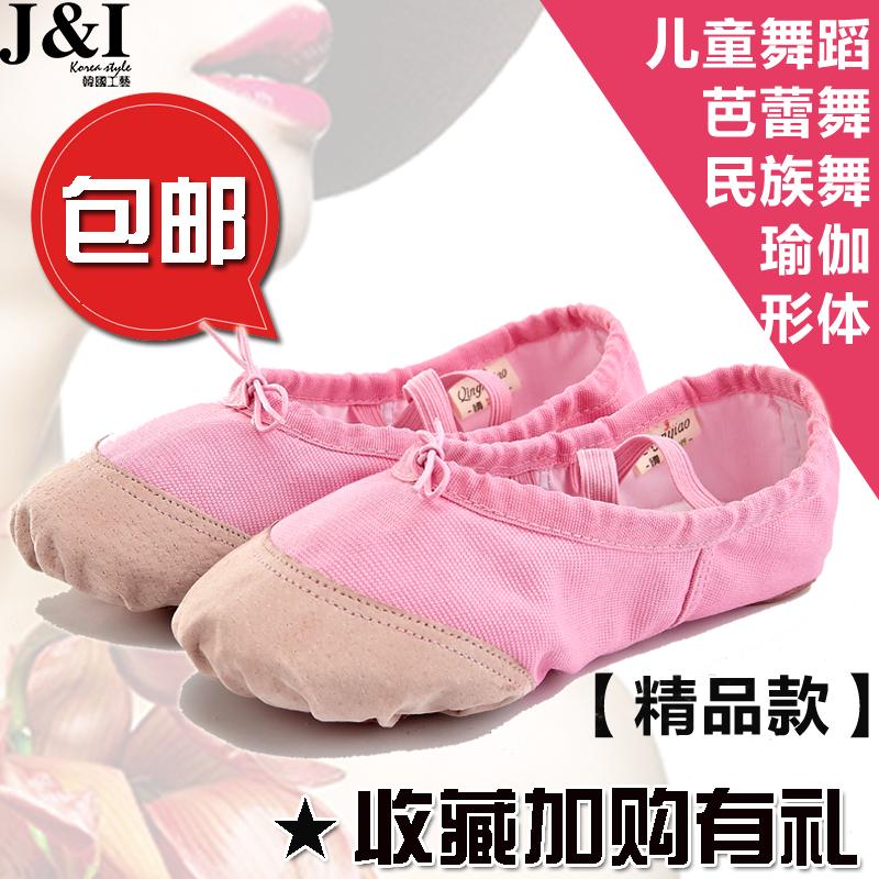 成人幼儿童舞蹈鞋女童软底练功猫爪男跳舞形体瑜伽古典中国芭蕾舞