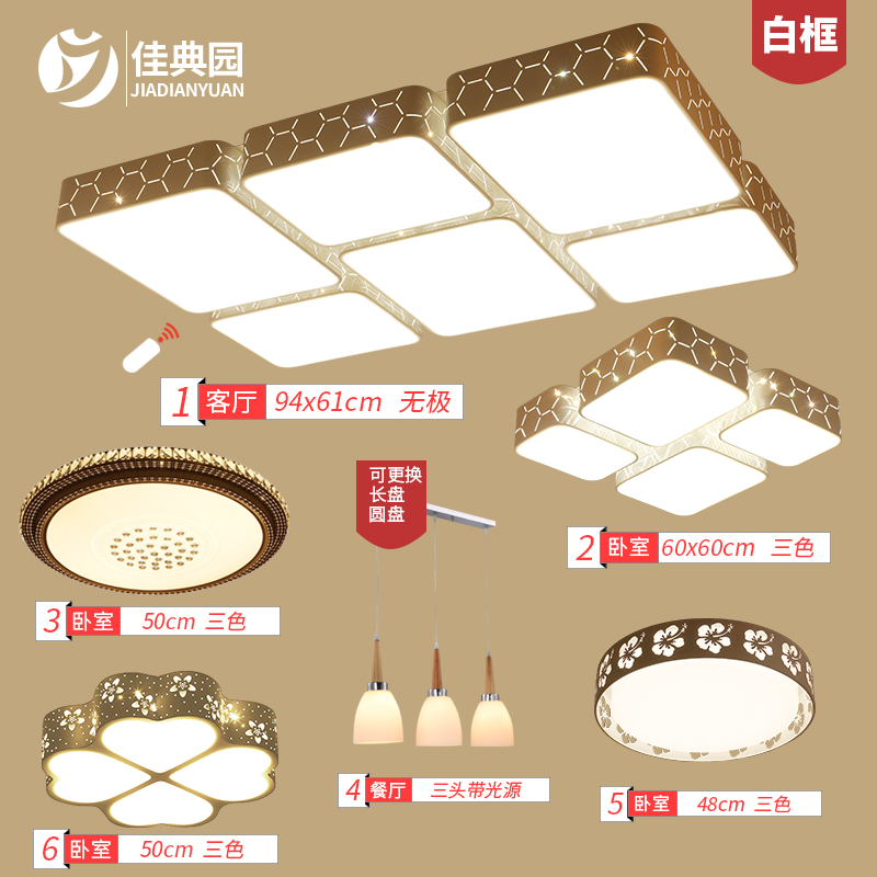 成套灯具三室两厅现代简约套装led吸顶灯客厅灯搭配灯具套餐组合
