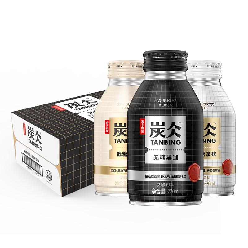 农夫山泉 炭仌 无糖黑咖啡 270ml*2瓶 天猫优惠券折后¥9.9包邮(¥19.9-10)无糖拿铁咖啡可选