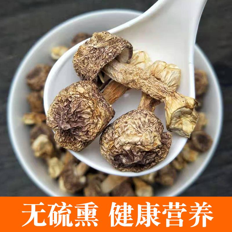 姬松茸干货500g特级新鲜云南野生菌菌类特产野生巴西蘑菇姬松茸菌