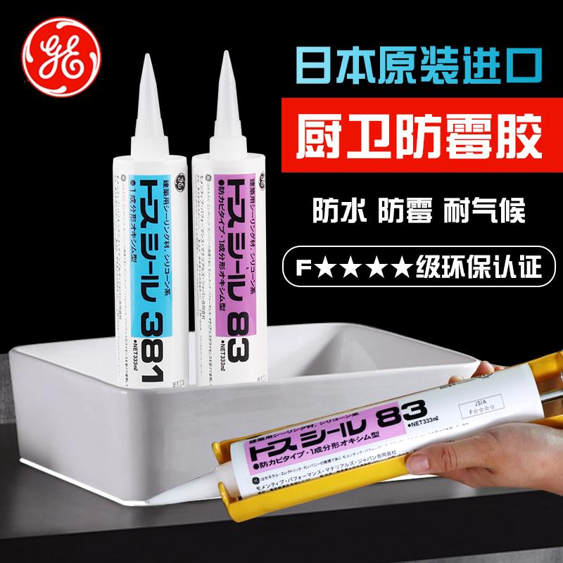 日本进口东芝GE83玻璃胶防水防霉厨卫胶水家用中性硅胶密封胶透明