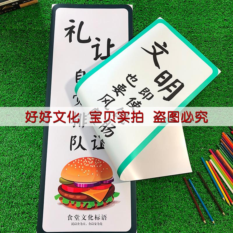 餐厅饭堂布置文明礼仪口号宣传挂图 食堂文化标语墙贴