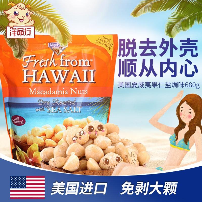 美国进口macfarms坚果仁夏威夷果仁干果680g盐焗味袋装零食