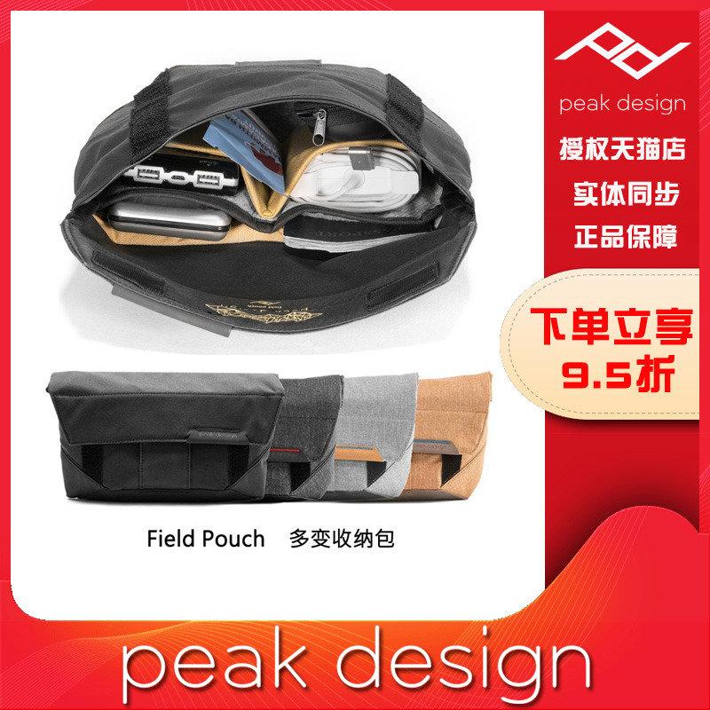 巔峰設計 PeakDesign Field Pouch 數碼配件收納包 電池資料線記憶體卡濾鏡鏡片整理袋 配件包 腰包