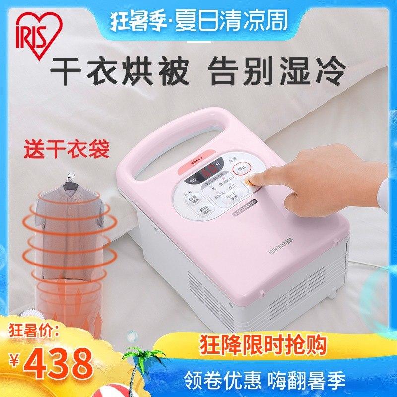 日本愛麗思iris烘被機家用小型暖被機乾衣機家用速乾衣烘被機除溼