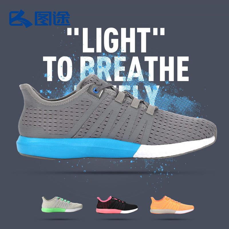 图途徒步休闲鞋男网眼透气跑步鞋女低帮运动鞋夏季新款跑鞋