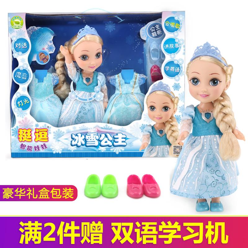 挺逗冰雪艾莎爱莎公主奇缘玩具女孩会说话的娃娃芭比拉莎智能对话
