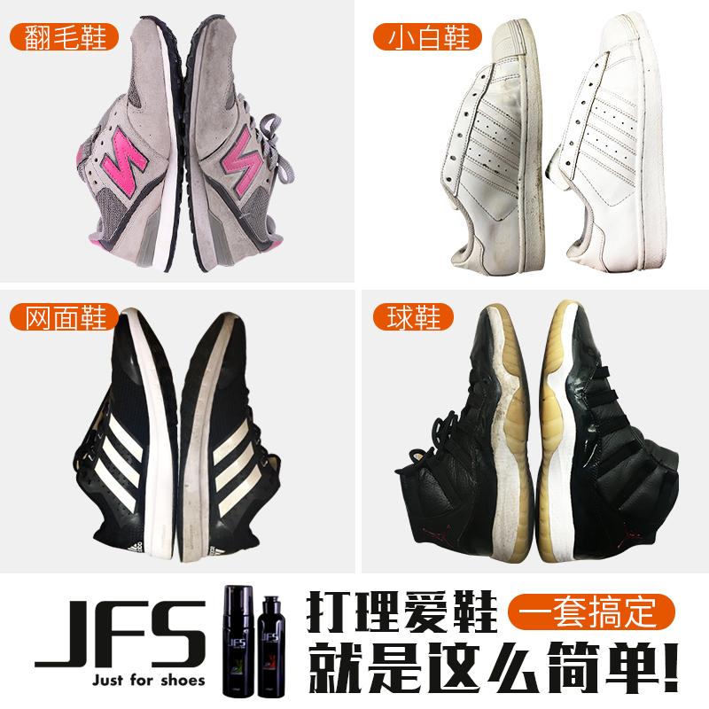 网面白鞋篮球鞋清洁液运动鞋清洗剂刷鞋去污免洗泡沫擦鞋洗鞋神器
