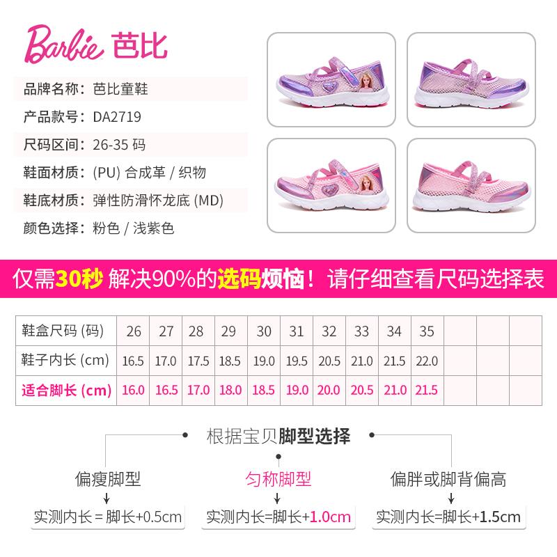 新款公主透气儿童运动鞋小童网面休闲鞋子夏 2019 芭比童鞋女童网鞋