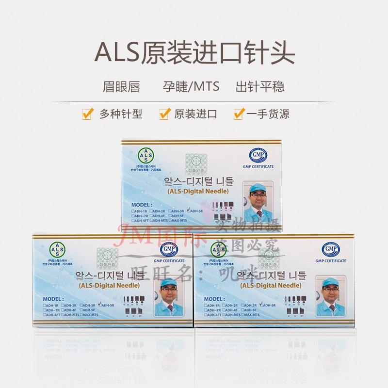 韓國ALS儀器機器專用針頭MTS微針半永久紋繡霧眉毛水光針美瞳線脣
