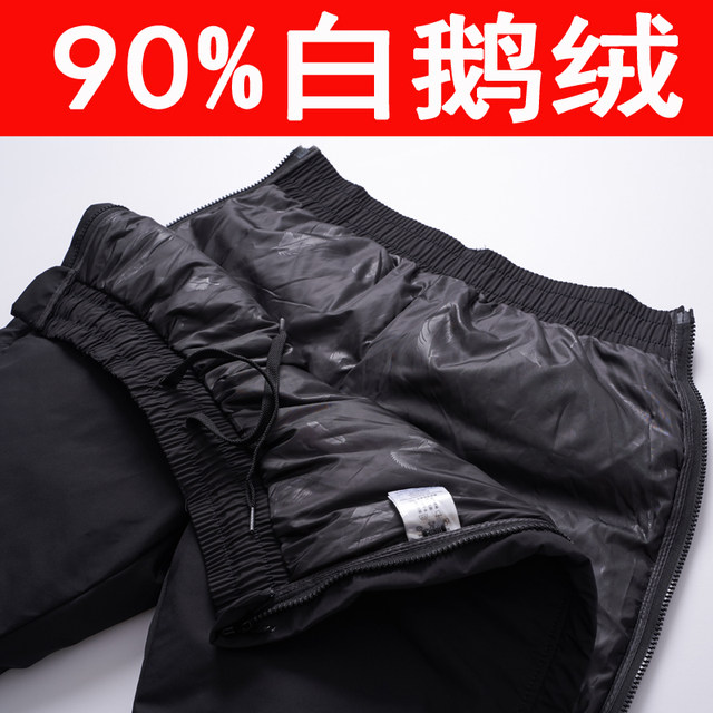 Down pants men's outer wear thickened double side zipper quick take off winter care outdoor sports motorcycle riding cotton pants