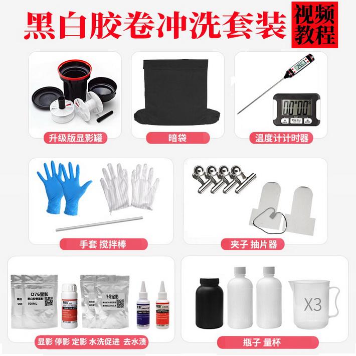 胶卷冲洗黑白套装无需暗房显影罐黑白胶卷冲洗工具设备套装包邮