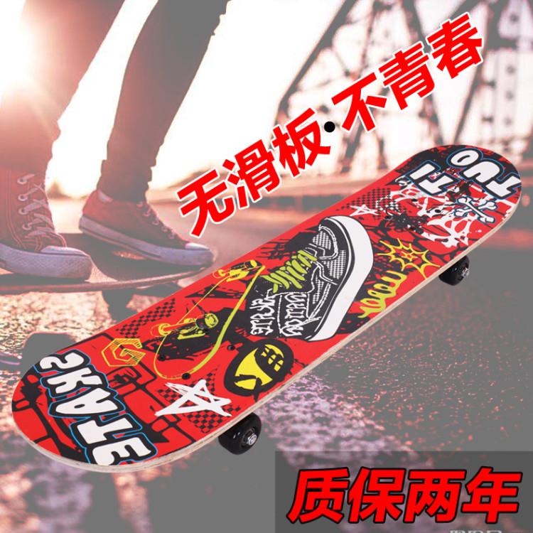 四轮滑板夜光初学者青少年刷街玩具男孩女生公路双翘板专业滑板车
