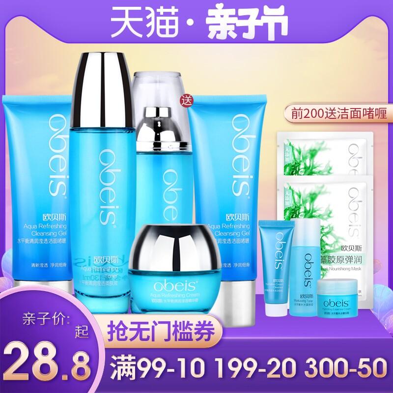 歐貝斯水平衡保溼補水化妝護膚品套裝專櫃正品洗面奶面膜乳液BB霜