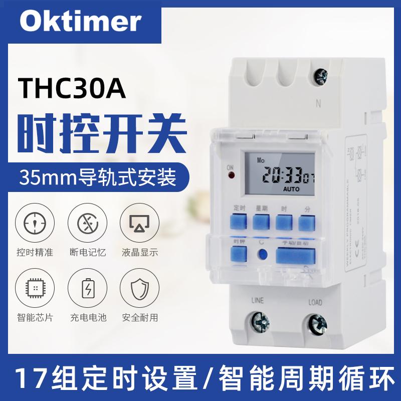 30安大电流6600瓦THC30A微电脑时控开关导轨式30A25A模数