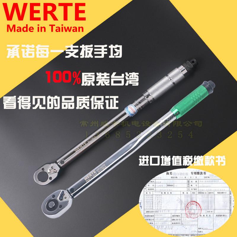 进口台湾WERTE 预置型扭力扳手 力矩扳手 扭矩扳手 公斤扳手 定扭