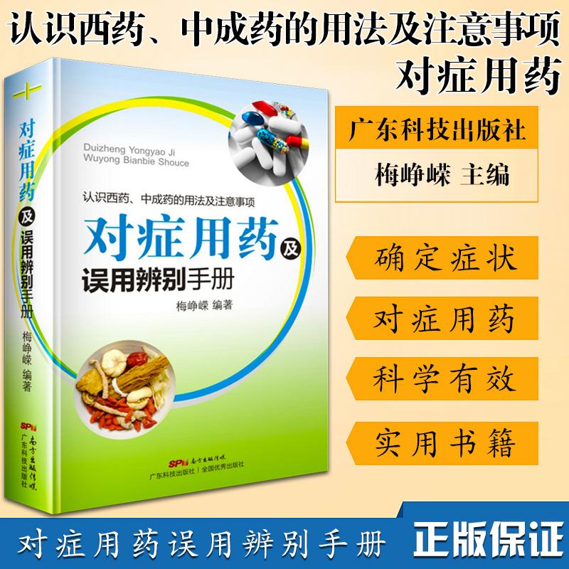 臨床用要指南書籍 常見誤用情況 要品使用 用法及注意事項 中成要 認識西要 對癥用要及誤用辨別手冊 正版