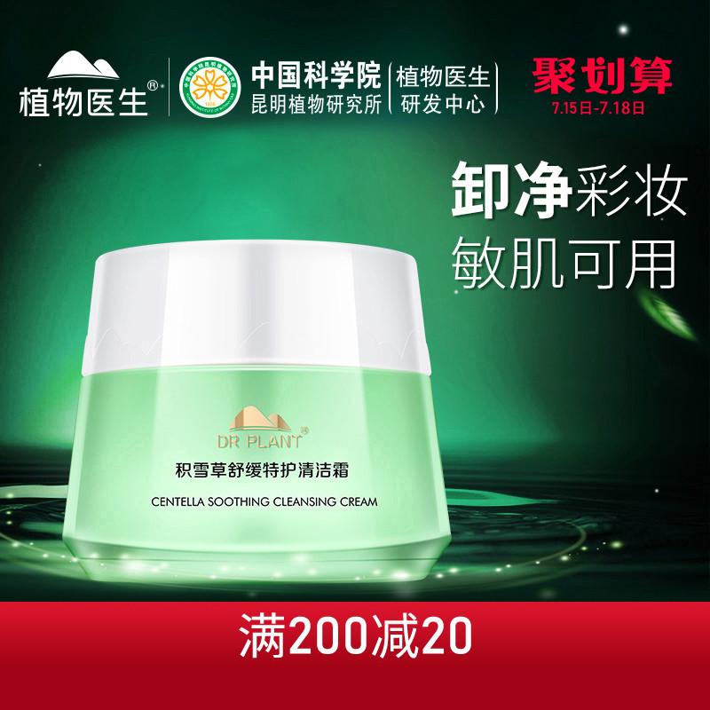 植物醫生積雪草清潔霜臉部眼部卸妝膏深層清潔溫和補水保溼官網