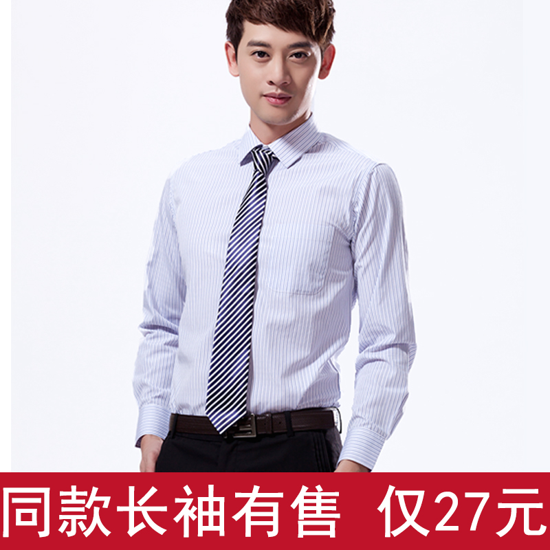 秋季长袖白衬衫男士正装商务休闲黑色修身短袖衬衣职业工装寸衣服