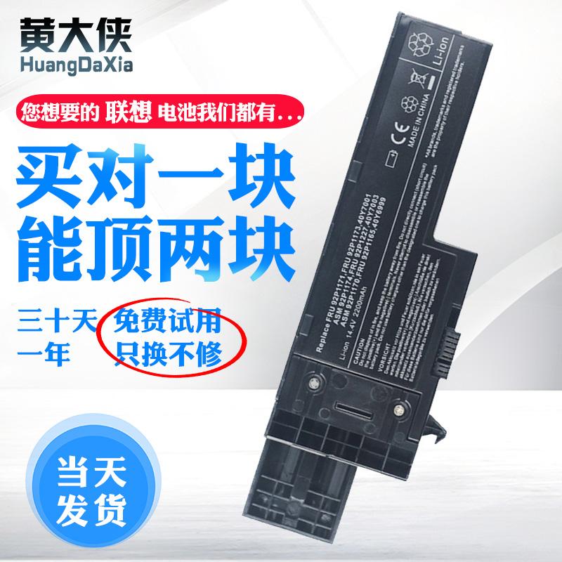 黃大俠 IBM 聯想 x61 電池 x61s x60s x60 筆記本電池 4芯