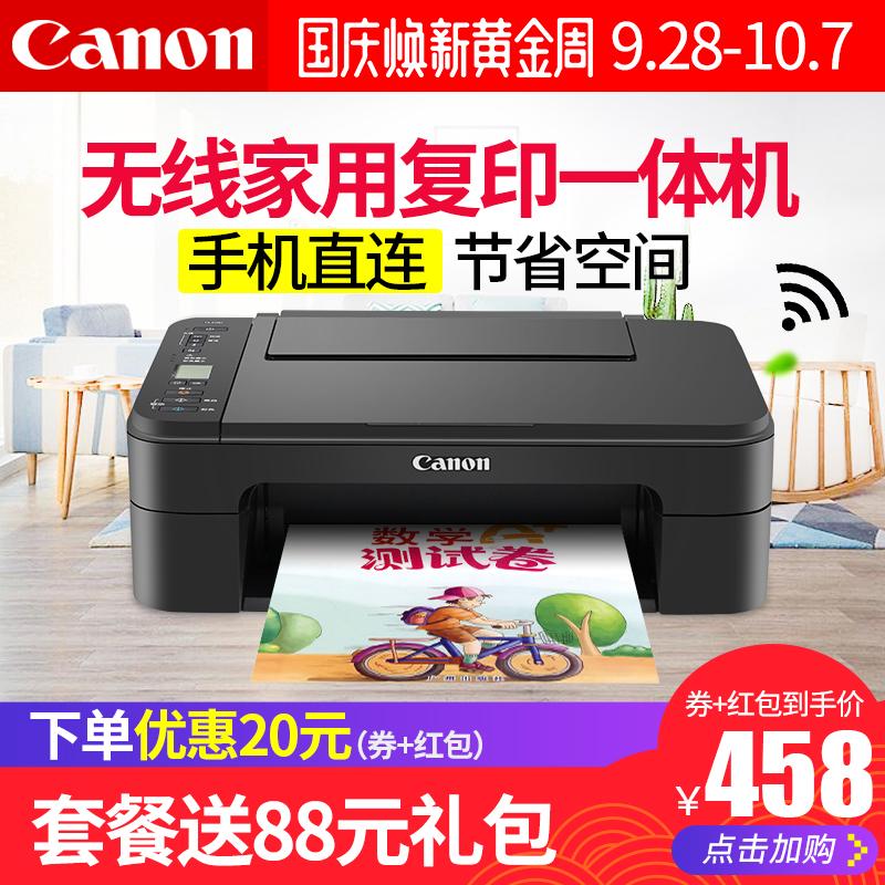 辦公打字多功能三合一 A4 彩色噴墨復印件掃描家庭學生照片相片 wifi 打印機家用小型一體機手機無線 ts3180 佳能