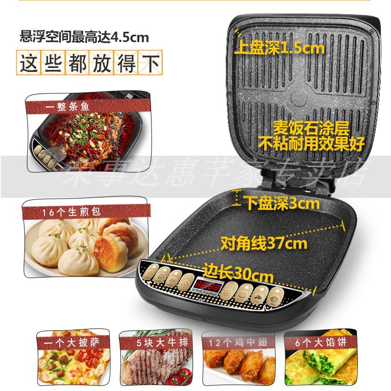 荣事达电饼铛家用加深加大款电饼档双面加热烙饼锅称煎饼锅机煎锅