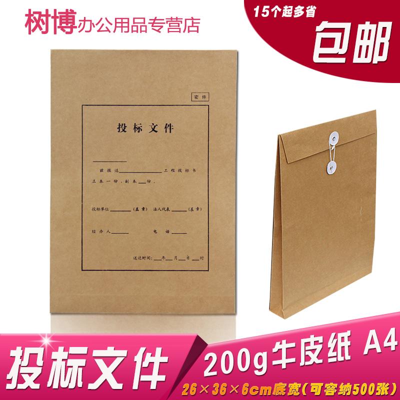 投标文件袋 牛皮纸档案袋A4 投标资料袋加宽6cm工程建设标书袋 双面双牛纸 底宽6厘米 标书档案袋