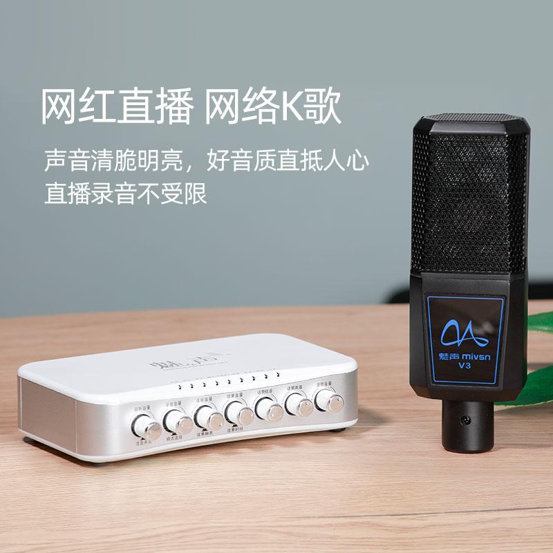 魅声 T8-2主播外置声卡套装 电容麦克风 电脑K歌手机直播设备全套快手喊麦台式通用录音唱歌专用话筒神器