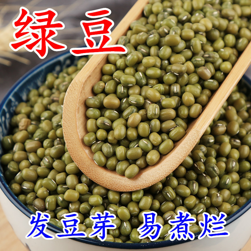 2019年新货绿豆农家自产生笨绿豆明绿豆可发豆芽熬粥250g杂粮