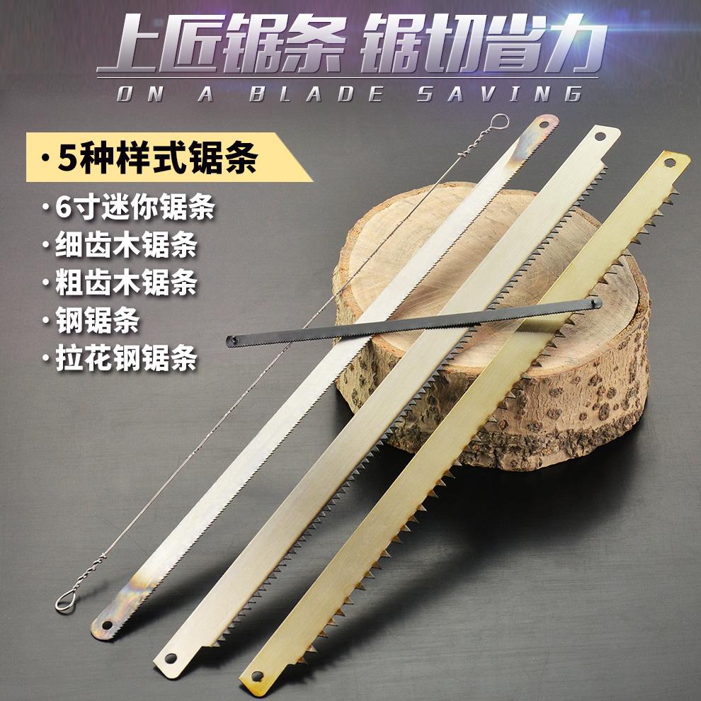 上匠木工锯条木锯条钢锯架锯条宽齿手工大齿锯手锯手工板锯刀锯片