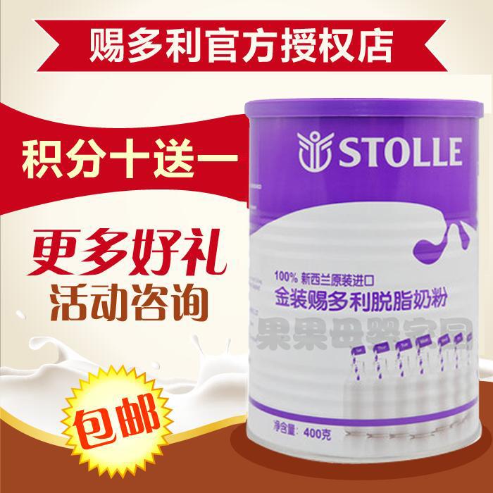 赐多利金装奶粉新西兰原装进口400克罐装可积分送赠品享满减包邮