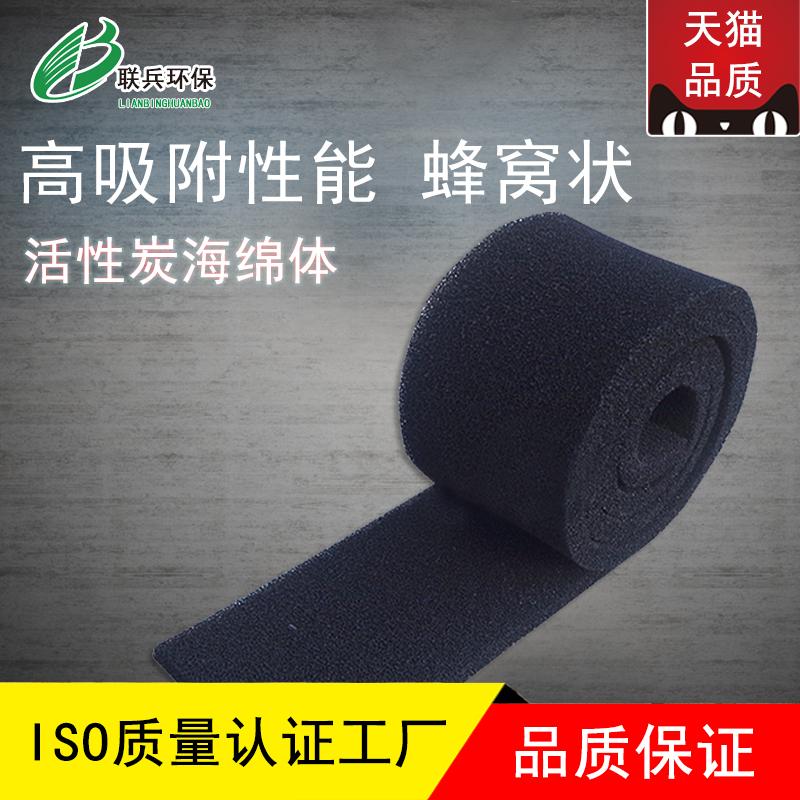 活性炭过滤棉蜂窝海绵体喷烤漆房除异味空气过滤网活性炭碳纤维毡