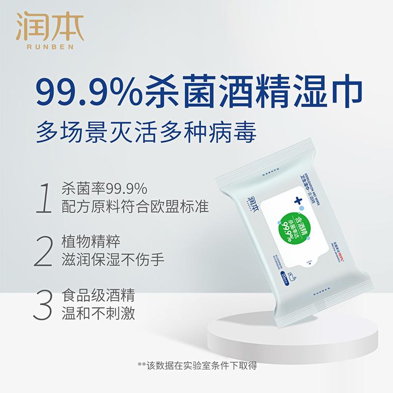 润本消毒酒精乙醇卫生湿巾家用免洗杀菌除菌清洁擦手小包便携式大